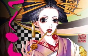 Lien permanent vers Sakuran, de Moyoco Anno