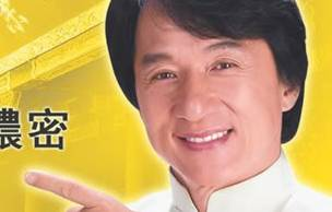 Lien permanent vers WTF Beauté : le shampoing Jackie Chan