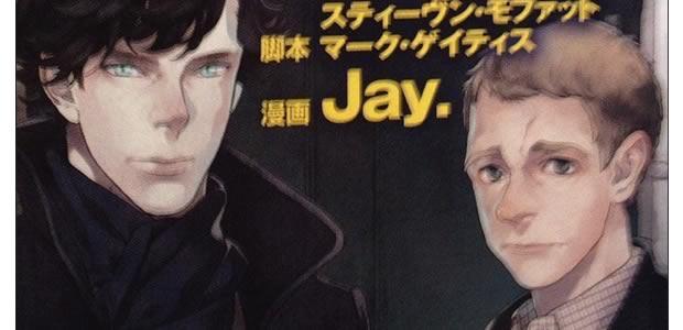 La série Sherlock adaptée en manga sherlock
