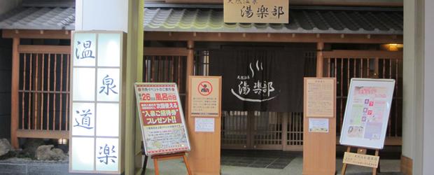 onsen1 Onsen, lart du bain à la japonaise   Carte postale du Japon