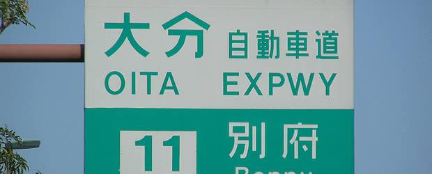 Voitures pastel et boîtes auto   Carte postale du Japon autoroute