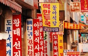 Lien permanent vers Carte postale de Corée du Sud