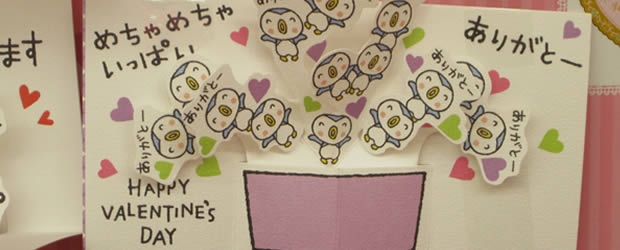 St Valentin, St Ballotins   Carte postale du Japon valentinesday