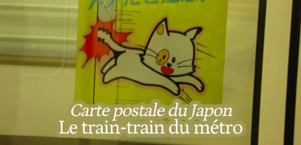 Le train-train du métro – Carte postale du Japon