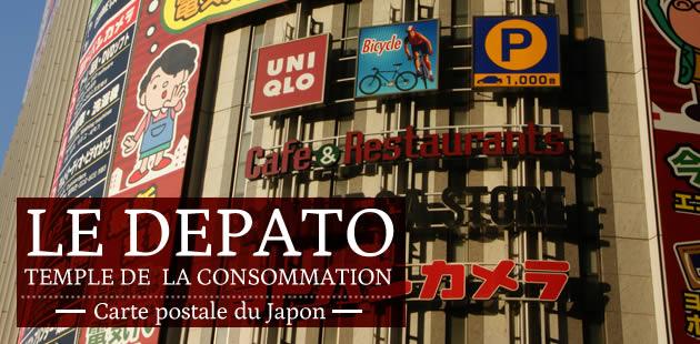 Le depato, temple de la consommation – Carte postale du Japon