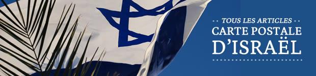 carte postale Israel