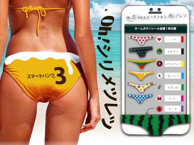 Le slip pour smartphone, invention de très bon goût slipmobilemodele