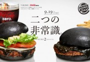 Lien permanent vers Le cheeseburger au fromage noir de Burger King Japan