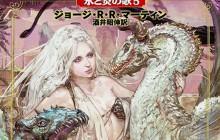 Les livres Game of Thrones et leurs couvertures japonaises… surprenantes