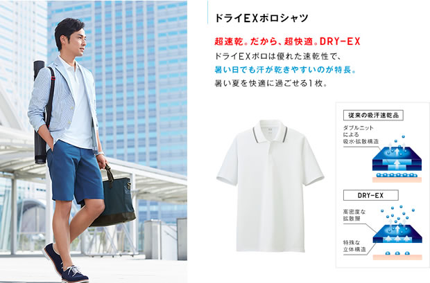 japon-uniqlo-super-cool-biz-bermuda